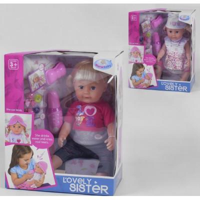 Кукла пупс функциональный Любимая Сестричка 016-467